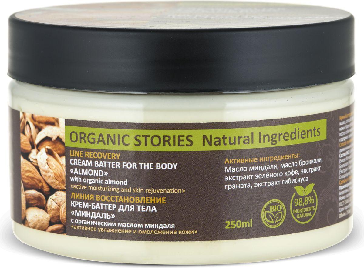 Organic Stories Крем-баттер для тела Миндаль с органическим маслом миндаля Активное увлажнение и омоложение кожи, 250 мл крем баттер для лица и тела twin lotus extra premium virgin coconut