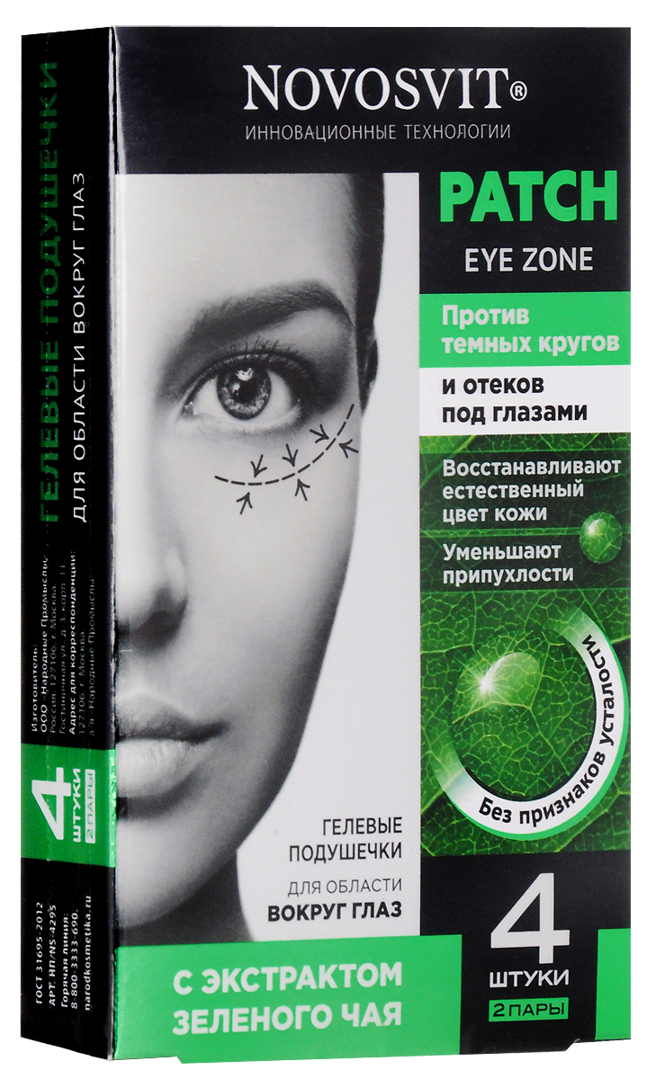 """Патчи Novosvit Гелевые подушечки для области вокруг глаз против темных кругов и отеков под глазами, 2 пары4607086564295Гелевые подушечки NOVOSVIT– это идеальный отдых для кожи вокруг глаз. Они в короткий срок снимут припухлости под глазами, устранят темные круги и восстановят естественный оттенок кожи. Пропитка подушечек содержит экстракт Зеленого чая, богатого полифенолами и кофеином. Эти компоненты улучшают эластичность кожи, нормализуют микроциркуляцию, эффективно увлажняют, улучшают лимфоотток, уменьшая и предупреждая появление темных кругов и """"мешков под глазами"""" Уважаемые клиенты! Обращаем ваше внимание на то, что упаковка может иметь несколько видов дизайна. Поставка осуществляется в зависимости от наличия на складе."""