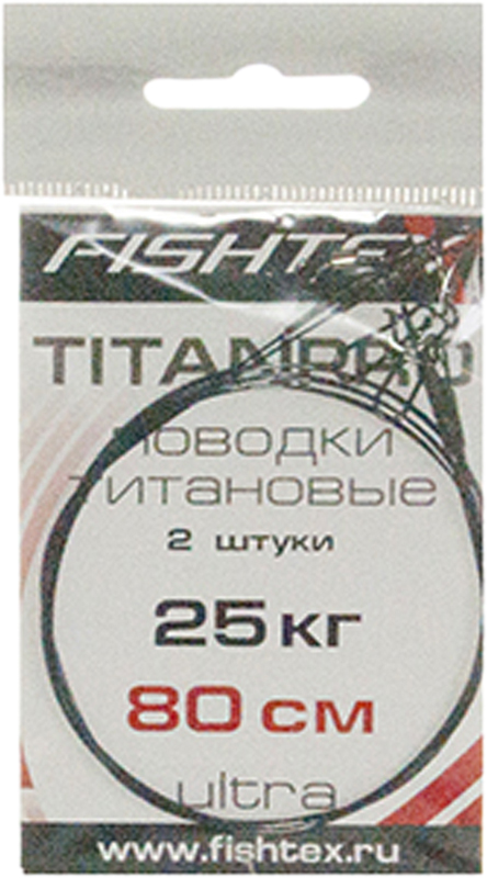 Поводок рыболовный Fishtex, титаново-никелевый, для троллинга, длина 80 см, 25 кг, 2 шт поводок рыболовный afw titanium длина 15 см 9 кг 2 шт