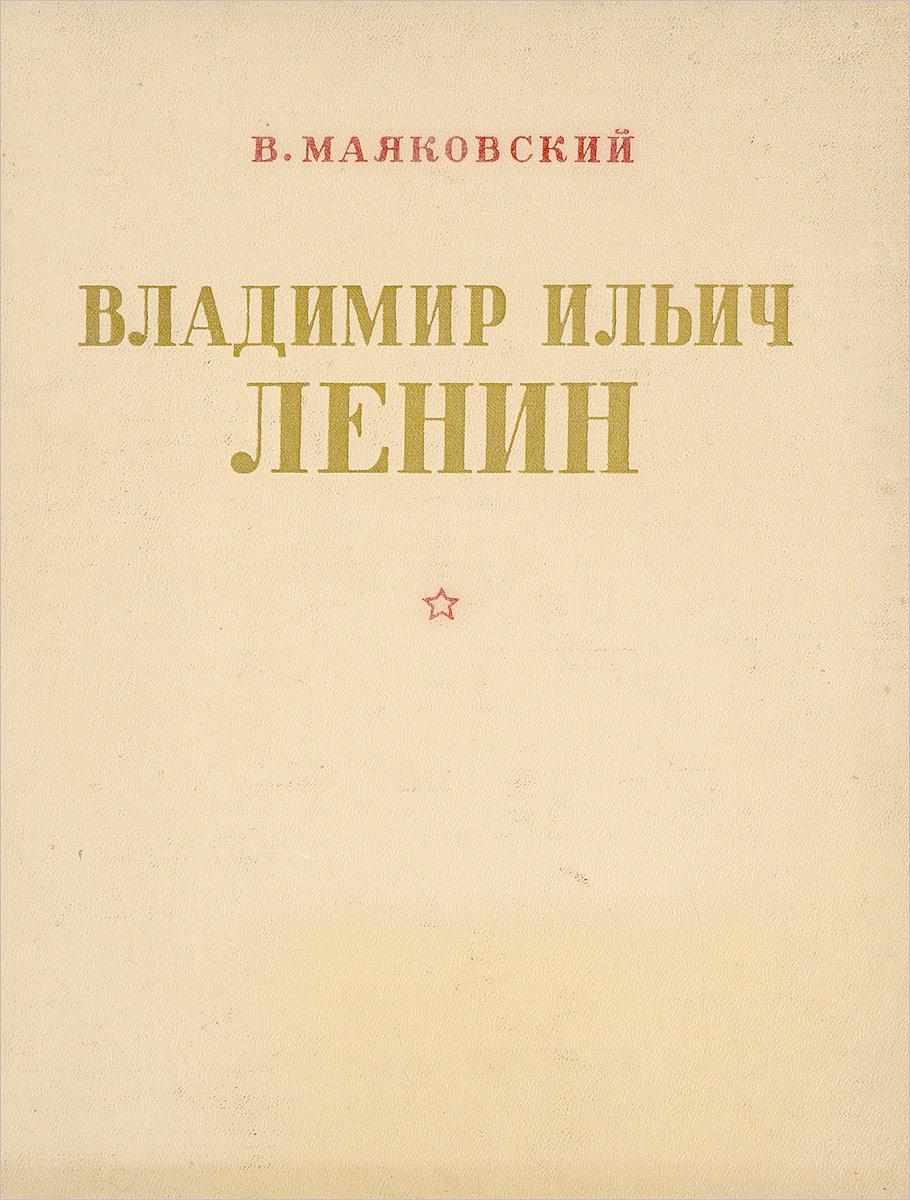 В. Маяковский Владимир Ильич Ленин