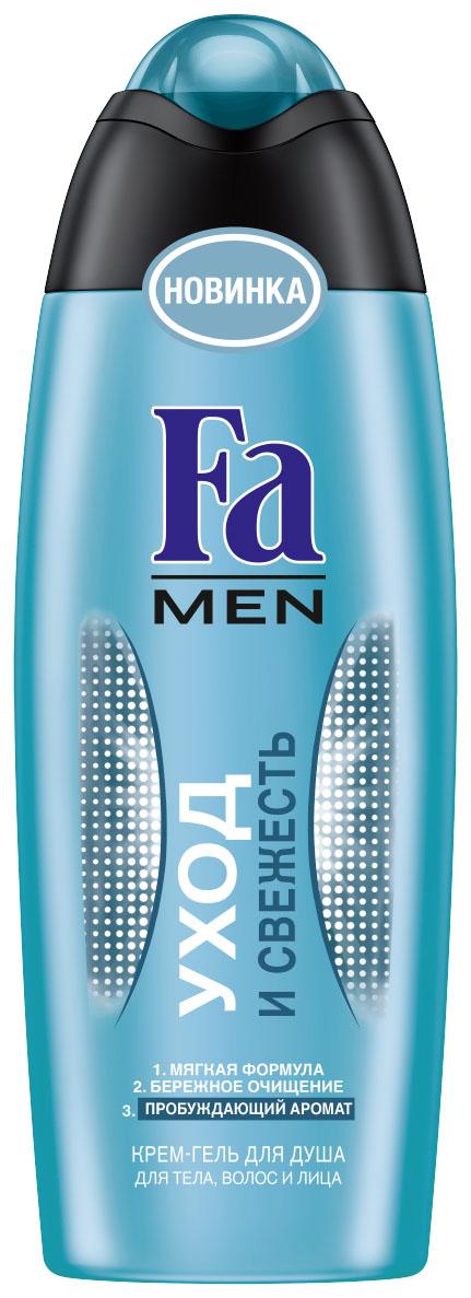 Fa Men Крем-гель для душа Уход и свежесть, 250 мл гель д душа fa уход и свежесть 250мл мужской