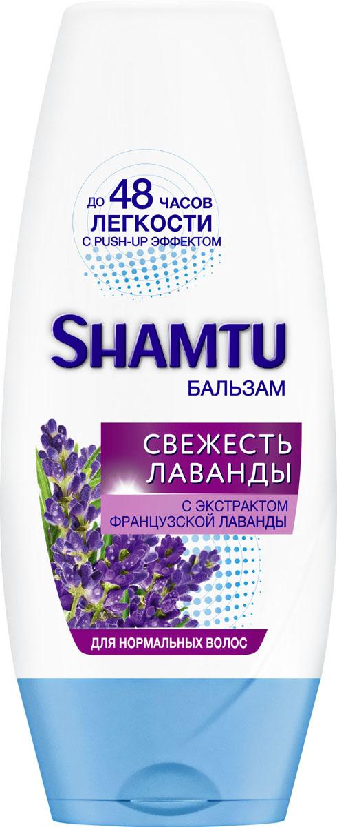 Shamtu Бальзам для волос Cвежесть лаванды с экстрактом французской лаванды, новый дизайн, 200 мл shamtu бальзам для волос глубокое очищение и свежесть с экстрактами трав новый дизайн 200 мл
