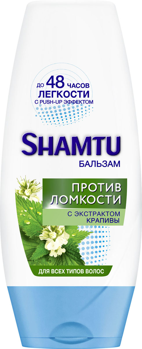 Shamtu Бальзам для волос Против ломкости волос с экстрактом крапивы, новый дизайн, 200 мл shamtu бальзам для волос глубокое очищение и свежесть с экстрактами трав новый дизайн 200 мл