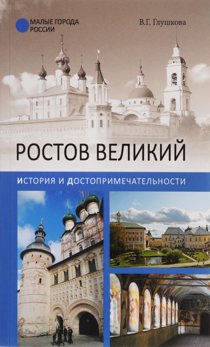 В. Г. Глушкова Ростов Великий. История и достопримечательности
