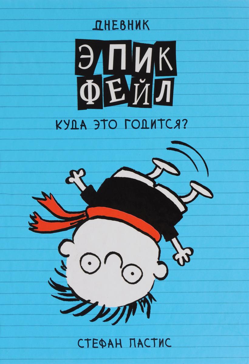 """Стефан Пастис Дневник """"Эпик Фейл"""". Куда это годится?!"""