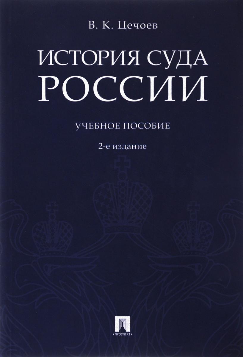 В. К. Цечоев История суда России. Учебное пособие