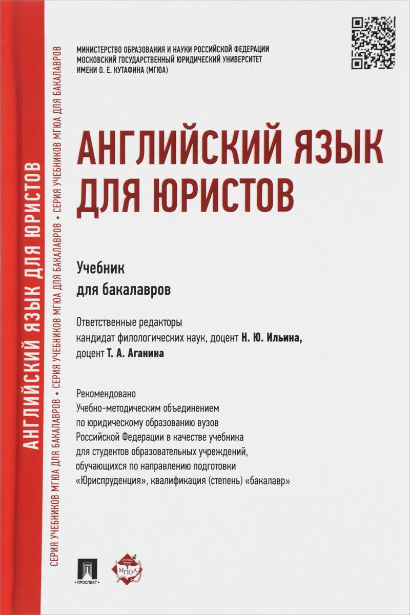 Н. Ю. Ильина, О. Л. Федотова, А. С. Влахова, Т. А. Аганина Английский язык для юристов. Учебник цены онлайн