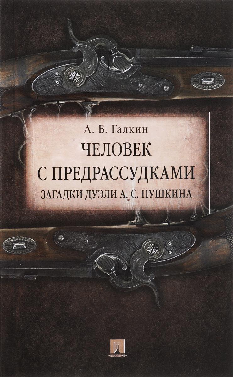 А. Б. Галкин Человек с предрассудками. Загадки дуэли А.С. Пушкина