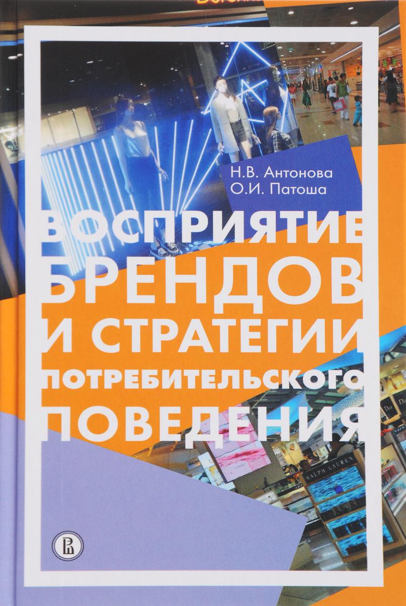 Н. В. Антонова, О. И. Патоша Восприятие брендов и стратегии потребительского поведения