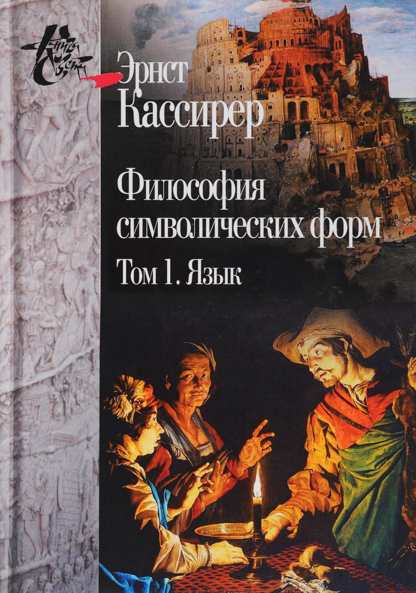 Эрнст Кассирер Философия символических форм. В 3 томах. Том 1. Язык философия и культура 1 2008