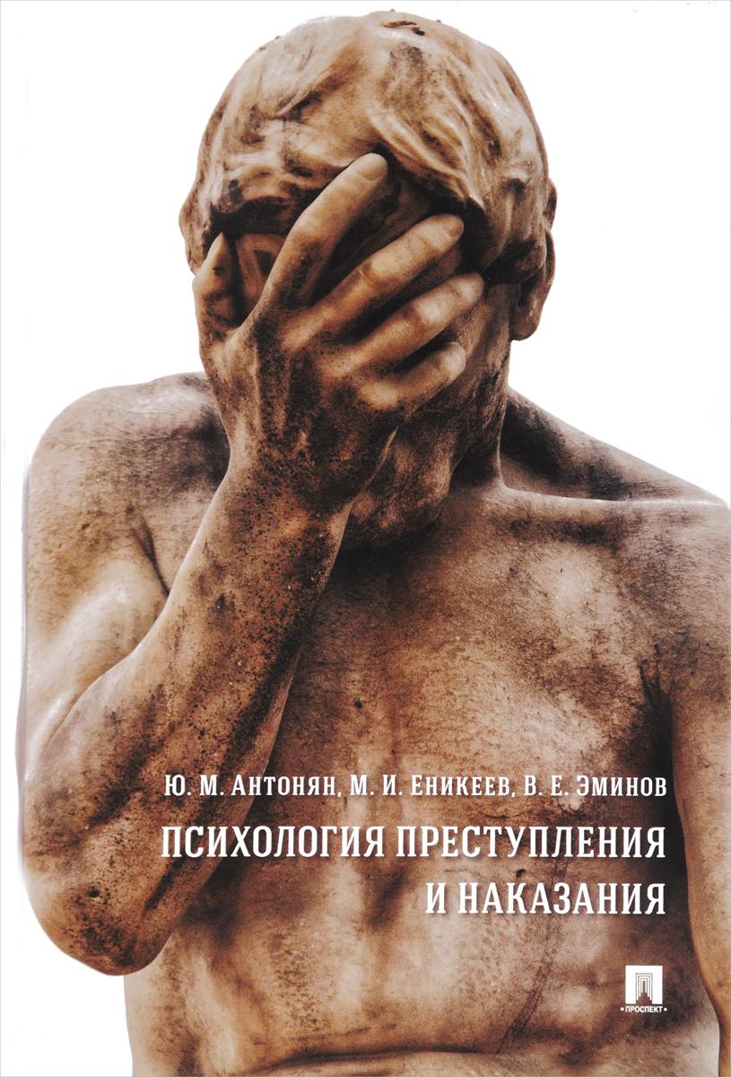 цены на Ю. М. Антонян, М. И. Еникеев, В. Е. Эминов Психология преступления и наказания  в интернет-магазинах