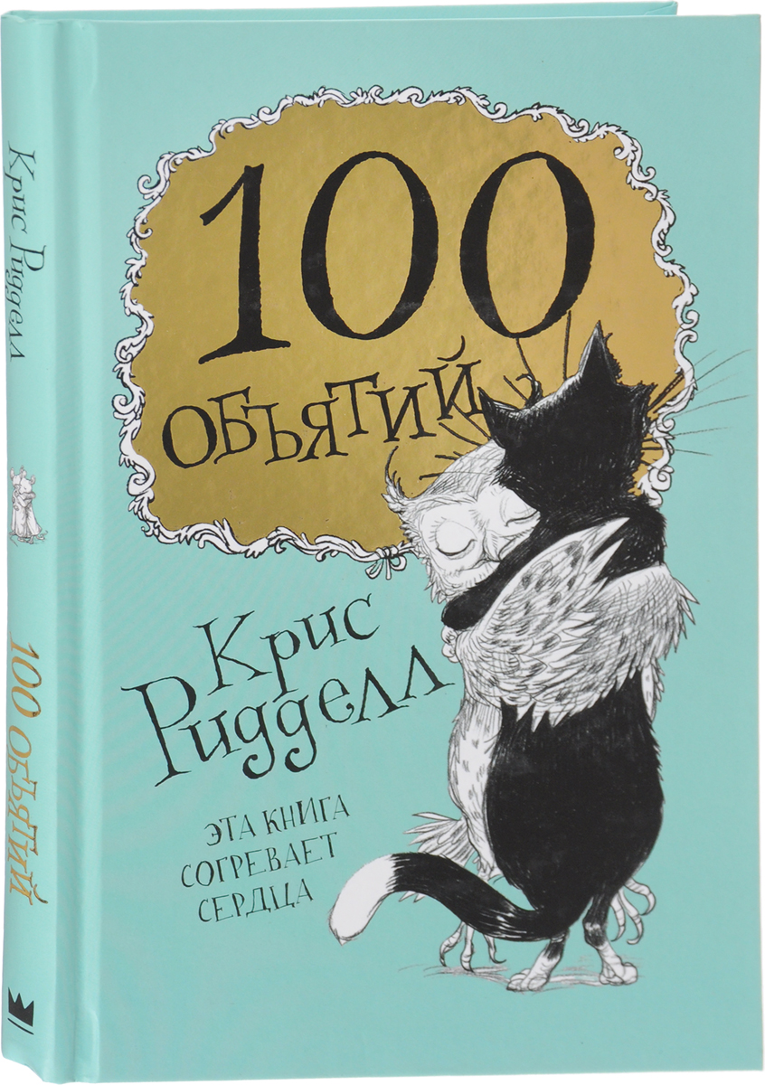 Крис Ридделл 100 объятий книги издательство аст нил гейман и льюис кэрролл с иллюстрациями криса ридделла