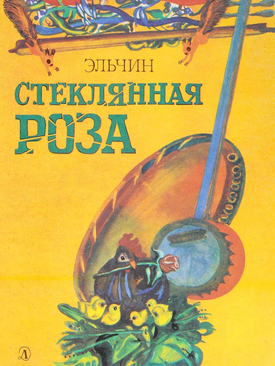 Эльчин Стеклянная роза детская литература рассказы