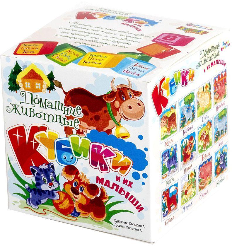 Фото - Десятое королевство Кубики Домашние животные и их малыши развивающая игрушка кубики детские 4 шт десятое королевство домашние животные пластмассовые технология прямой печати по пластику сторон