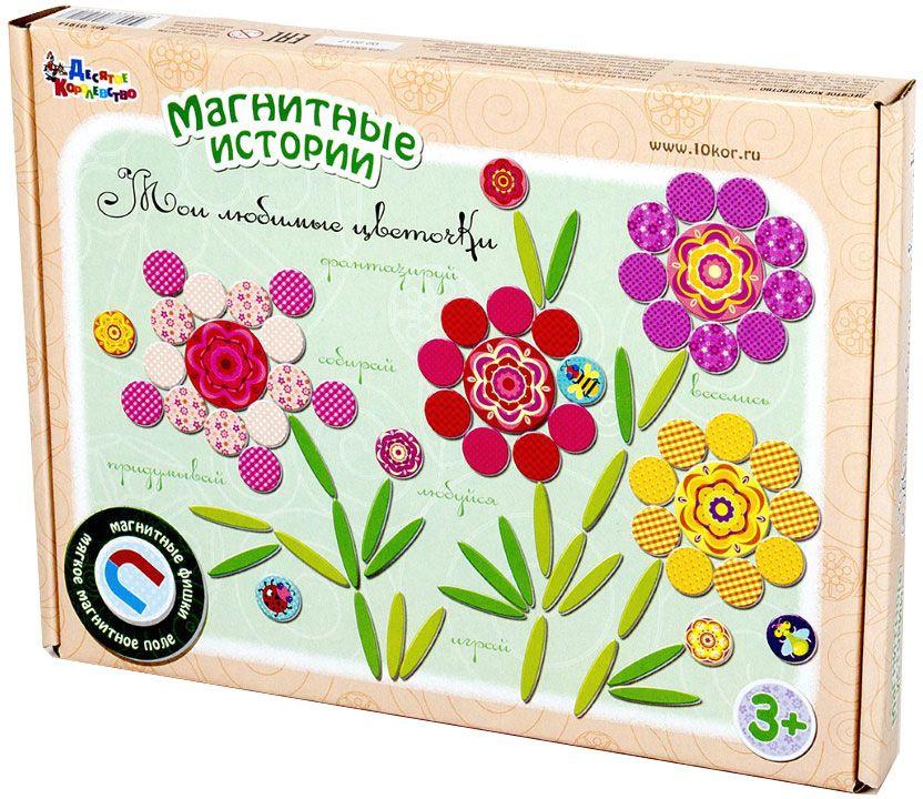 Десятое королевство Обучающая игра Мои любимые цветочки настольная игра десятое королевство магнитные истории что мне надеть одень куклу 01683