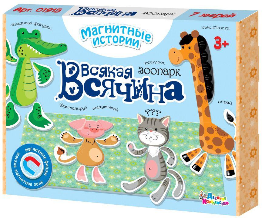 Десятое королевство Обучающая игра Всякая всячина Зоопарк 01915