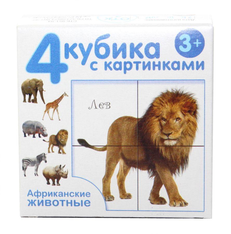 Фото - Десятое королевство Кубики Африканские животные развивающая игрушка кубики детские 4 шт десятое королевство домашние животные пластмассовые технология прямой печати по пластику сторон