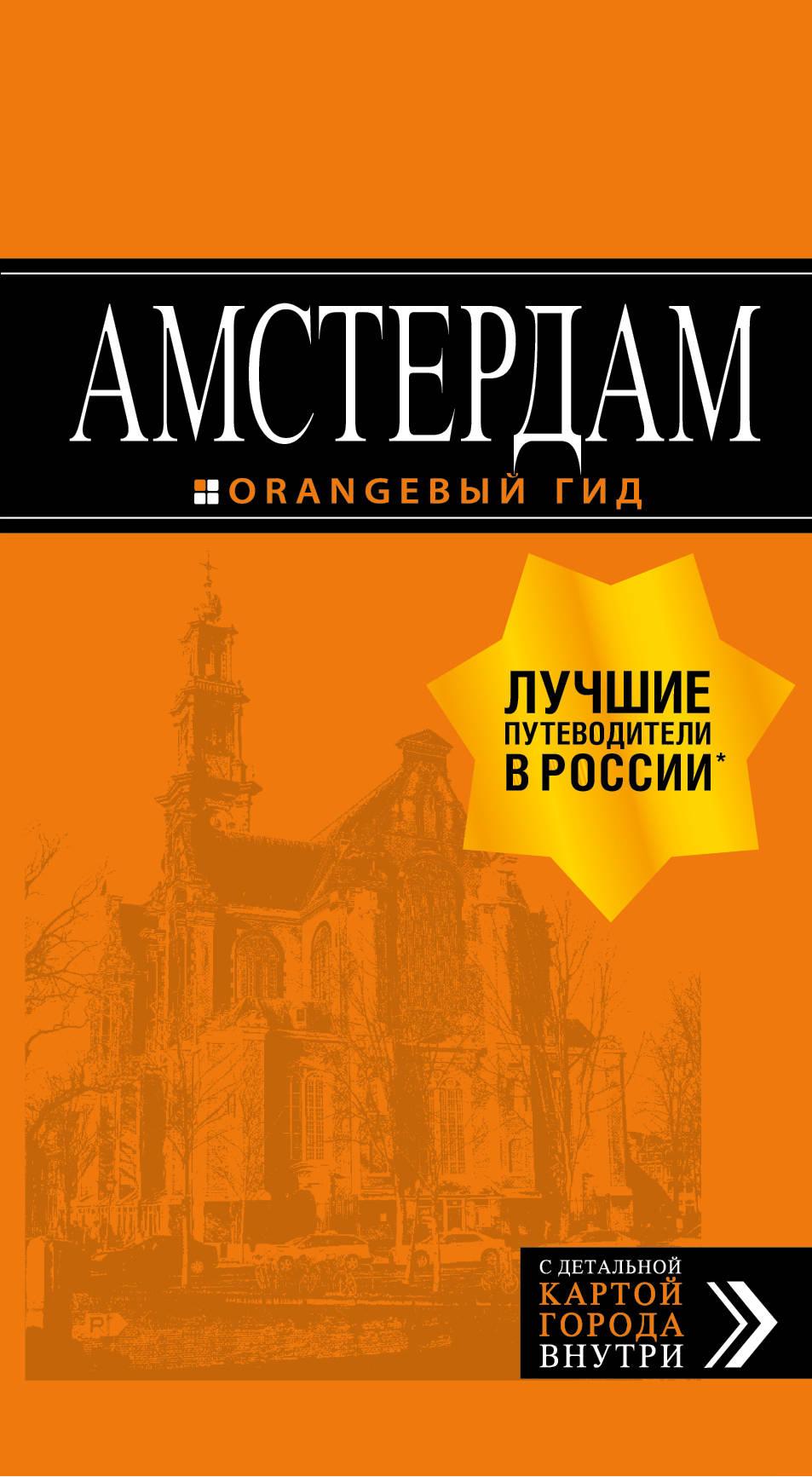 Артур Шигапов Амстердам. Путеводитель (+ карта)