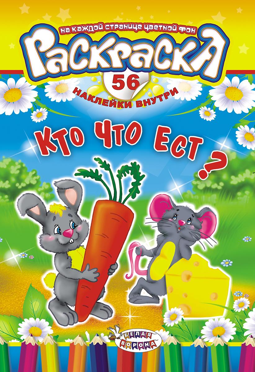 ЛиС Раскраска с наклейками А5 Кто что ест лис раскраска с наклейками кто где живет
