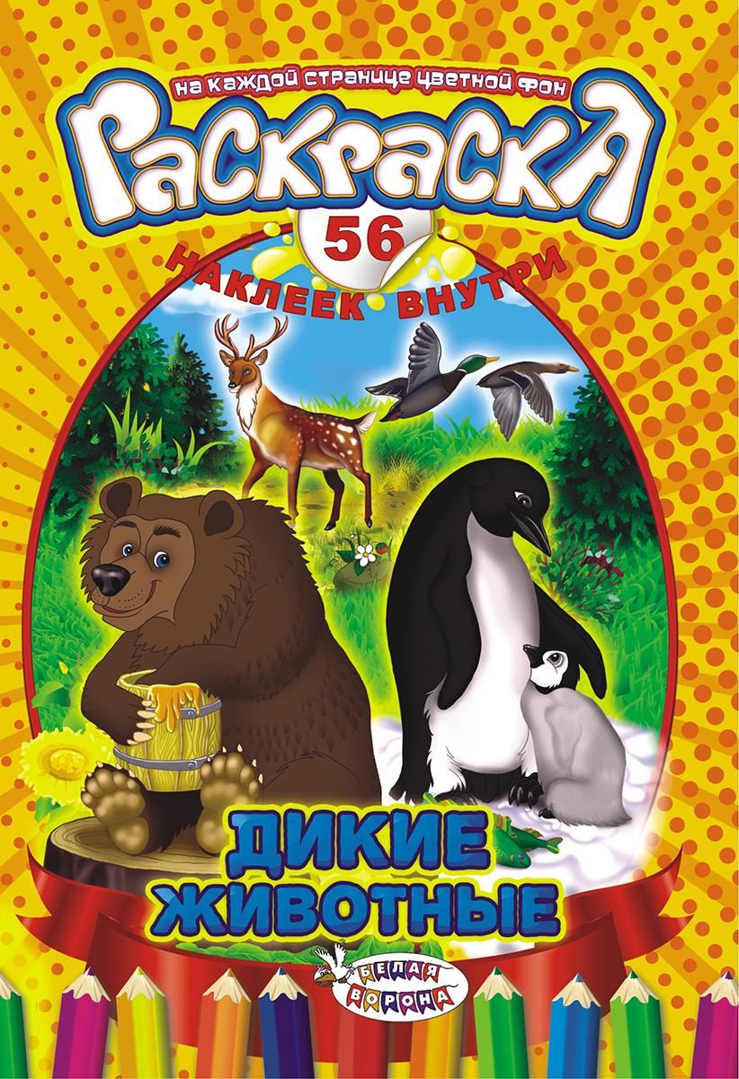 ЛиС Раскраска с наклейками А5 Дикие животные