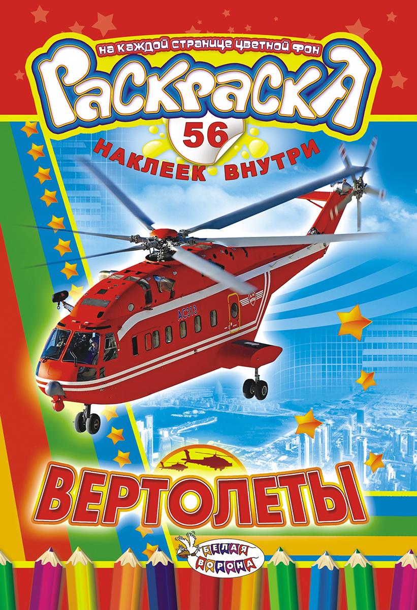ЛиС Раскраска с наклейками А5 Вертолеты