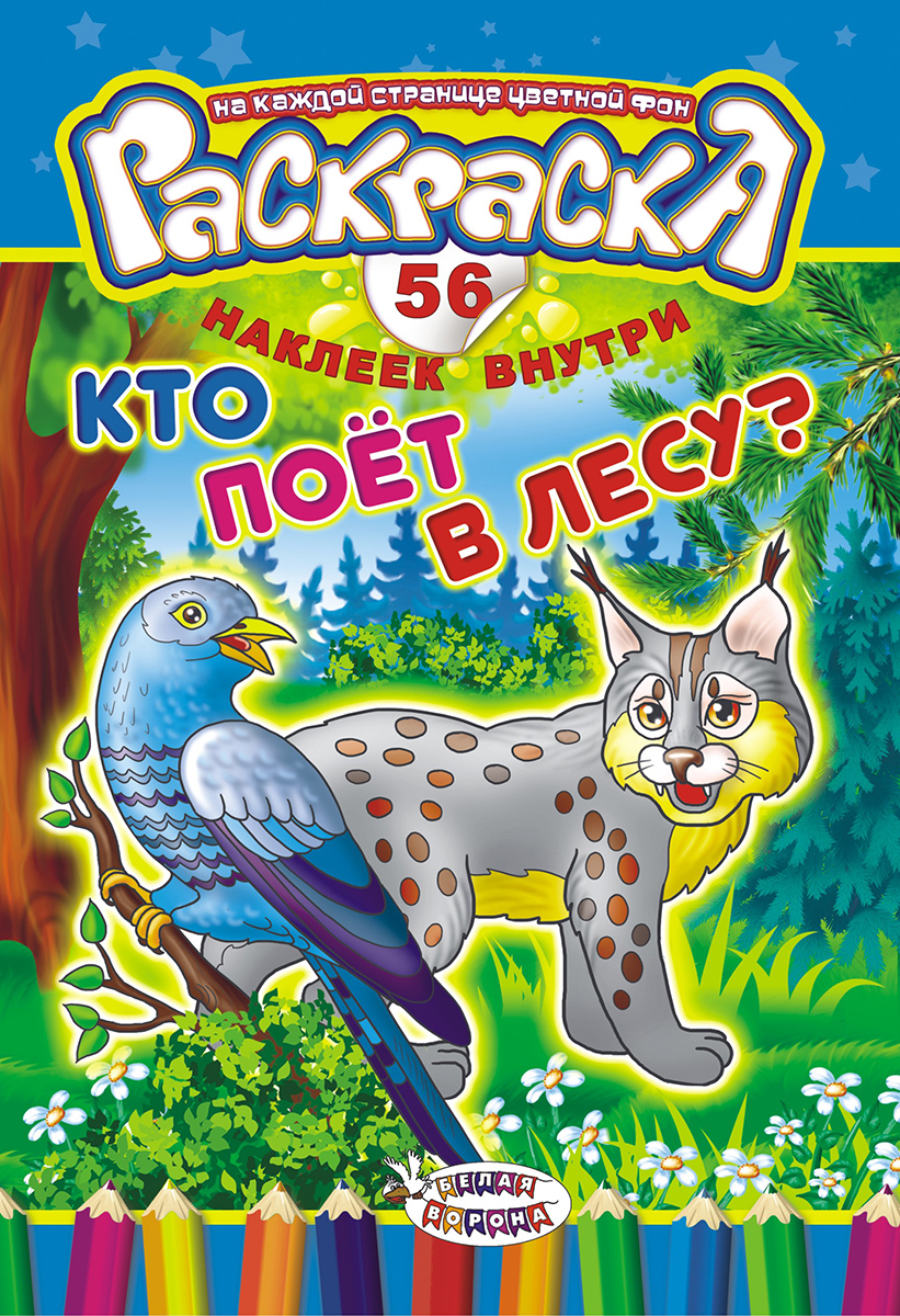 ЛиС Раскраска с наклейками А5 Кто поет в лесу лис раскраска с наклейками кто где живет