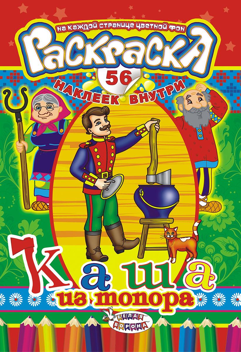 ЛиС Раскраска с наклейками А5 Сказки Каша из топора лис раскраска с наклейками а4 каша из топора
