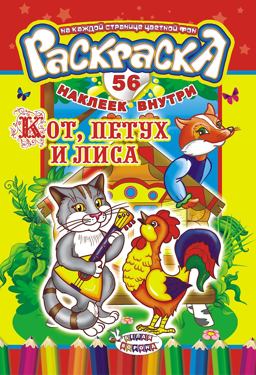 ЛиС Раскраска с наклейками А5 Сказки Кот петух и лиса