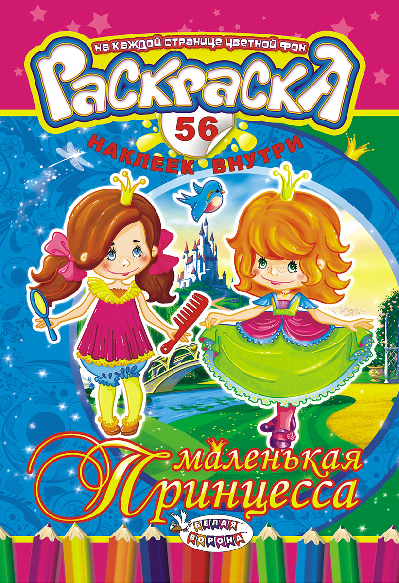 ЛиС Раскраска с наклейками А5 Принцессы Маленькая