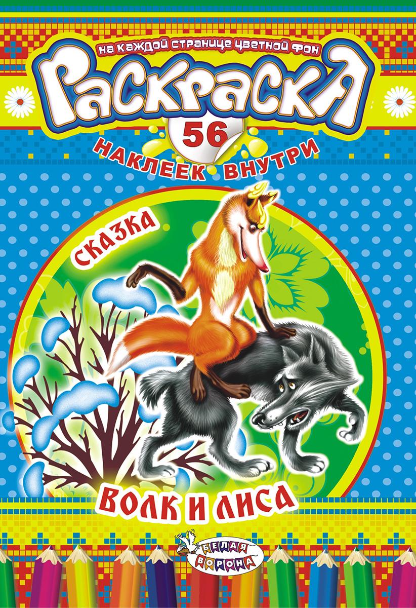 ЛиС Раскраска с наклейками А5 Сказки Волк и лиса