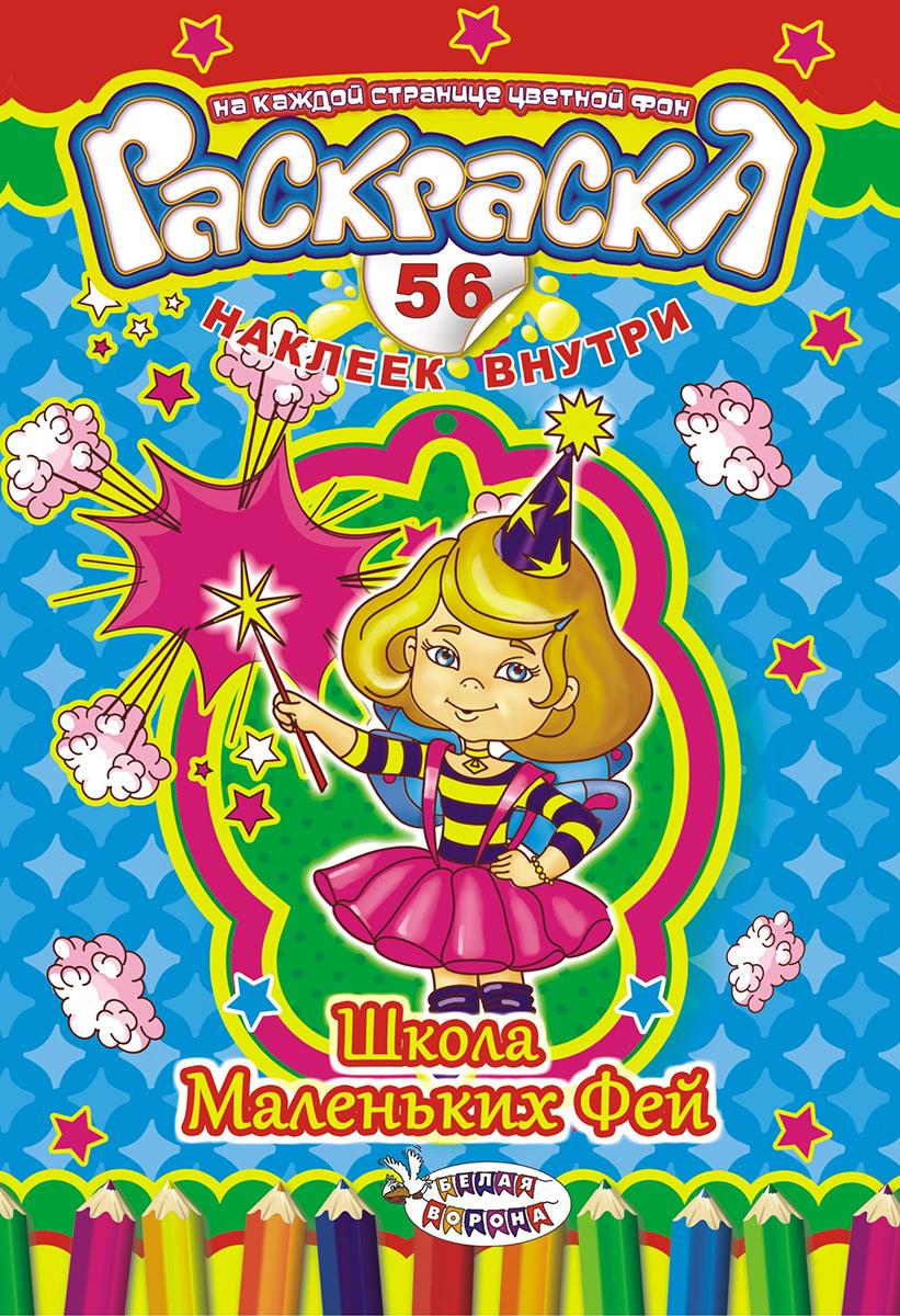ЛиС Раскраска с наклейками А5 Школа маленьких фей