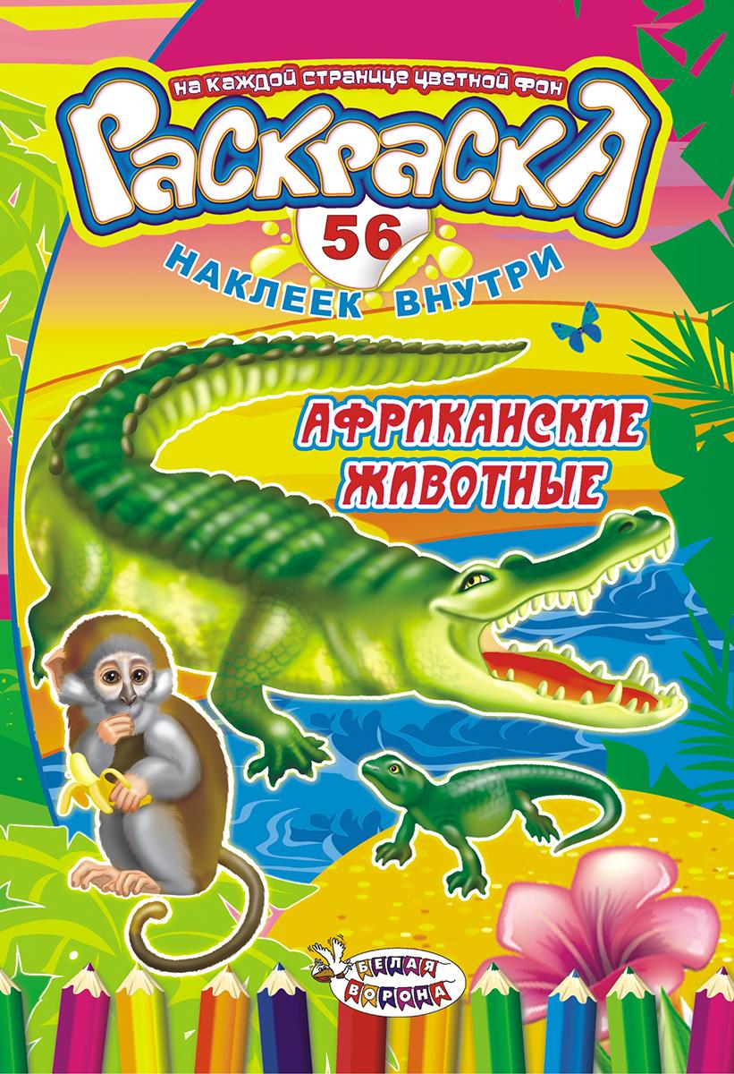 ЛиС Раскраска с наклейками А5 Африканские животные