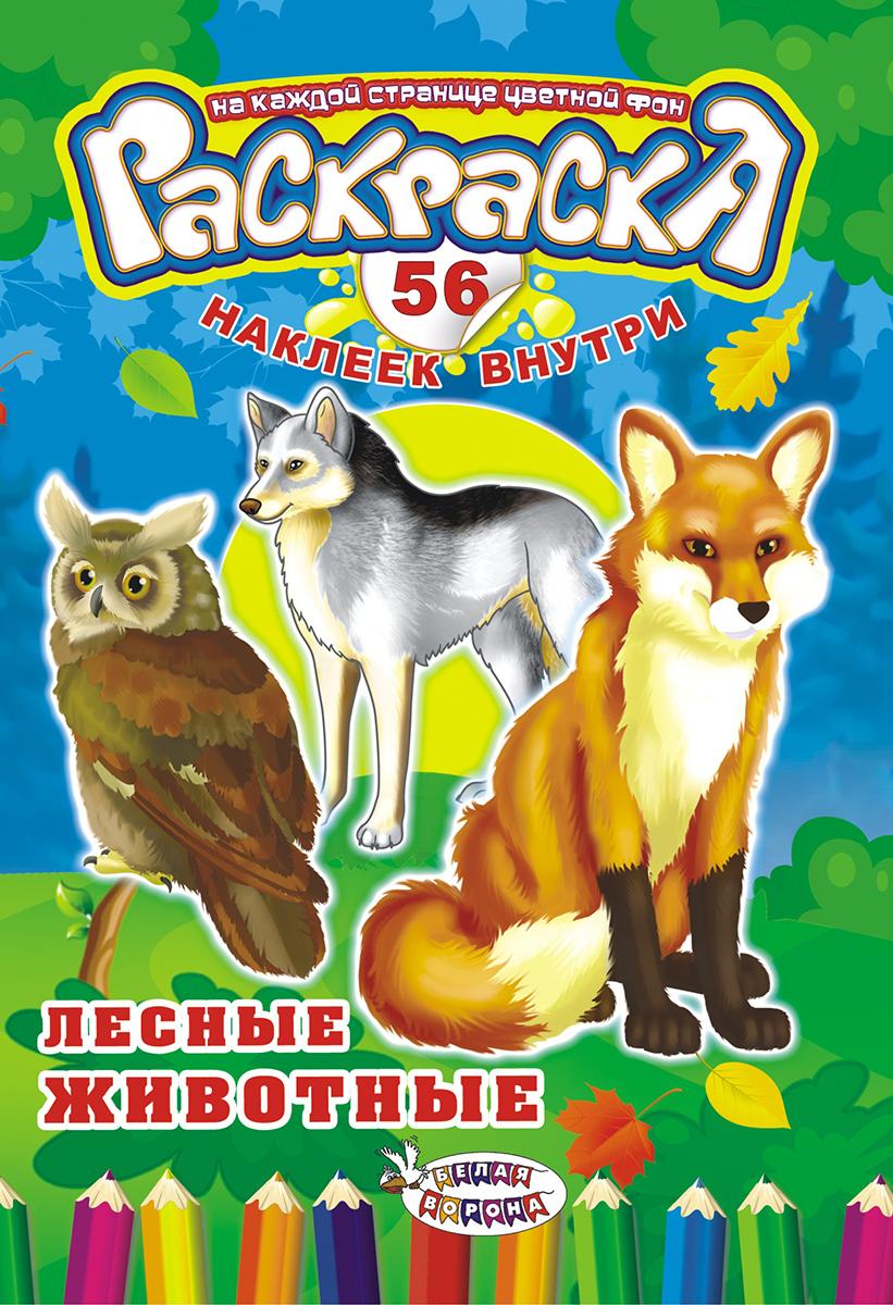ЛиС Раскраска с наклейками А5 Лесные животные
