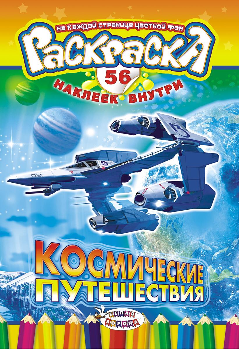 ЛиС Раскраска с наклейками А5 Космическое путешествие РНМ-307 раскраска лис с наклейками а5 для девочек рнм 455