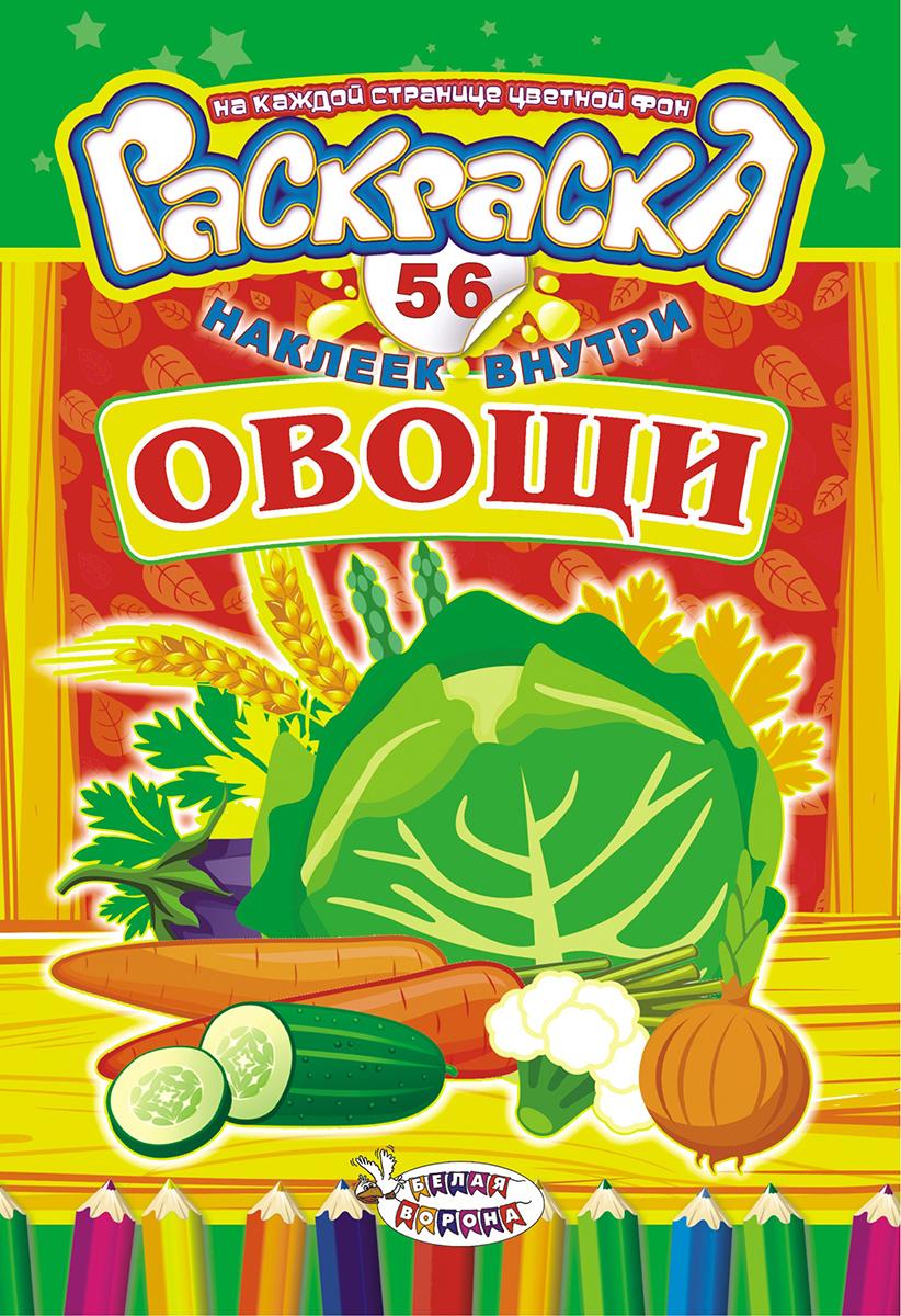 ЛиС Раскраска с наклейками А5 Овощи РНМ-312 раскраска лис с наклейками а5 для девочек рнм 455