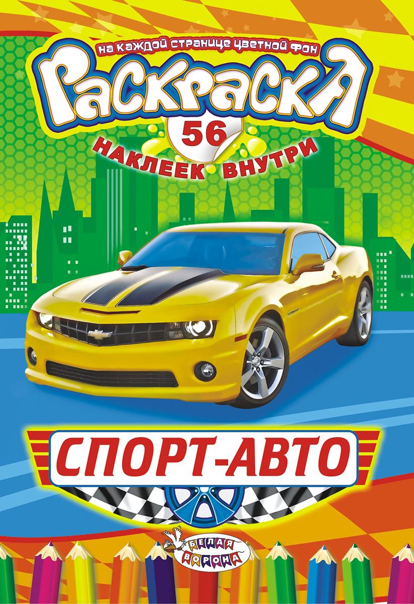 ЛиС Раскраска с наклейками А5 Спорт авто РНМ-365 раскраска лис с наклейками а5 для девочек рнм 455