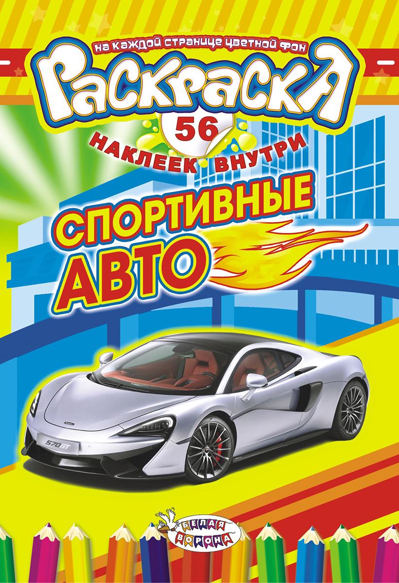 ЛиС Раскраска с наклейками А5 Спорт авто РНМ-366 раскраска лис с наклейками а5 для девочек рнм 455