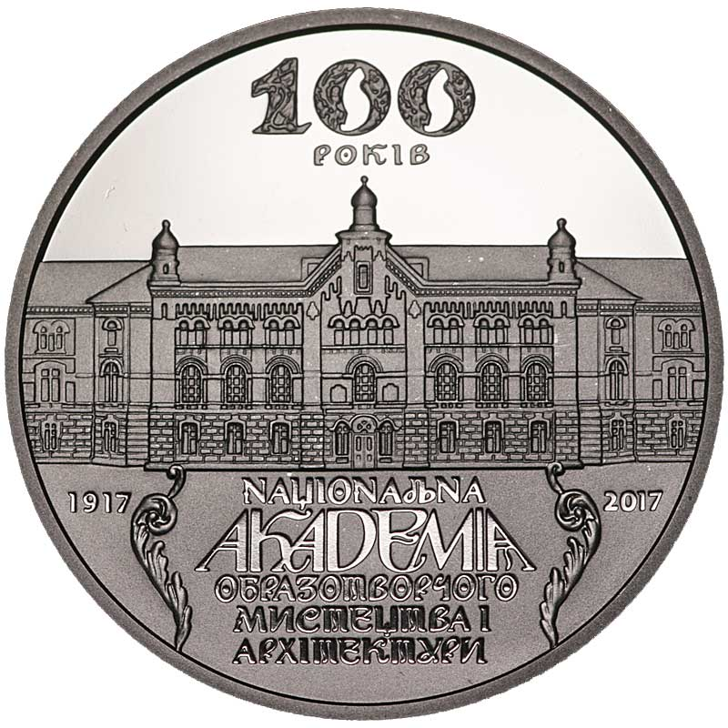 Монета номиналом 2 гривны 2017 Украина, 100 лет Национальной академии изобразительного искусства и архитектуры монета номиналом 2 гривны михайло дерегус нейзильбер украина 2004 год