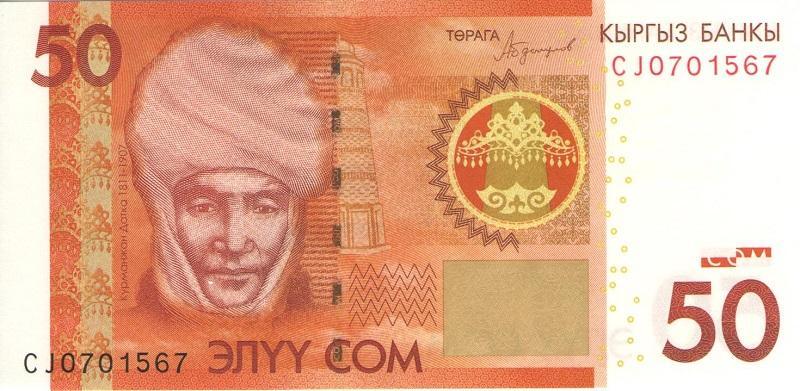 Банкнота номиналом 50 сом. Кыргызстан, 2016 год недорго, оригинальная цена