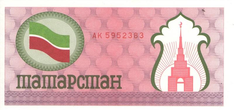 Продовольственный чек. Республика Татарстан. Россия, 1993 года на авто загорелся чек