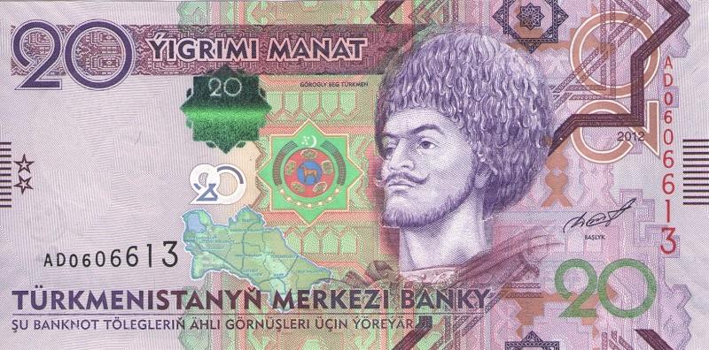 Банкнота номиналом 20 манат. Туркменистан, 2012 год банкнота номиналом 1 манат туркменистан 1993 год