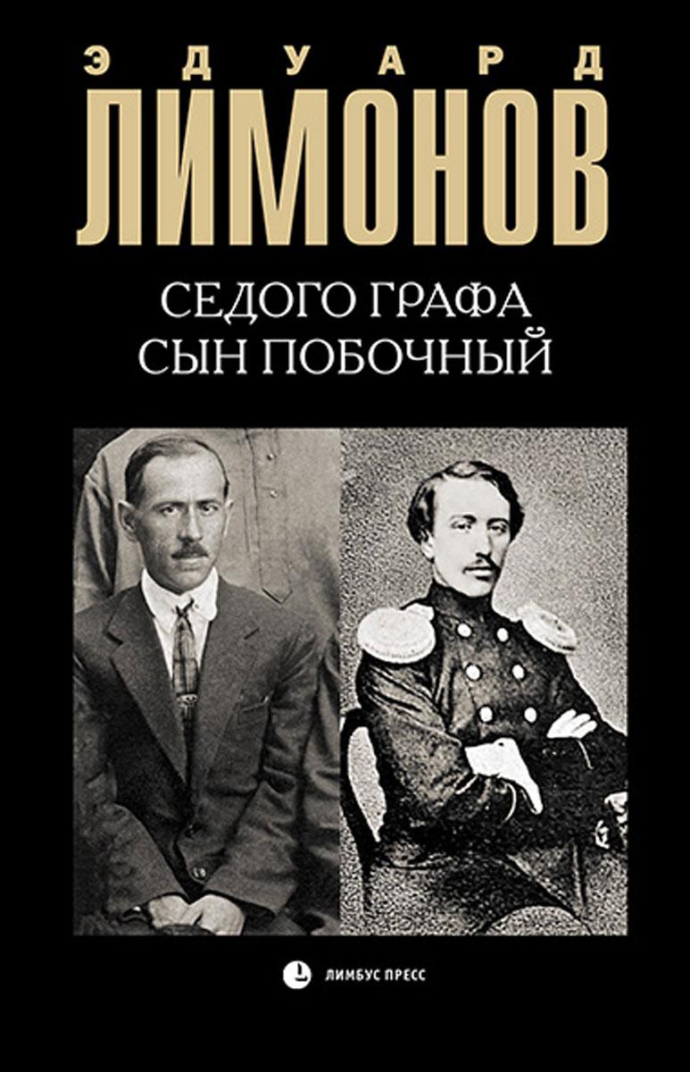 Эдуард Лимонов Седого графа сын побочный