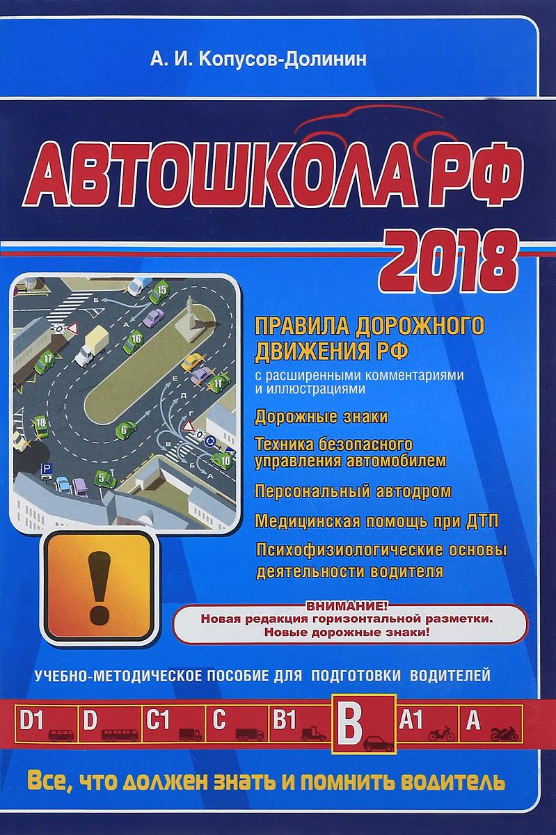 Автошкола 2018   Копусов-Долинин Алексей Иванович