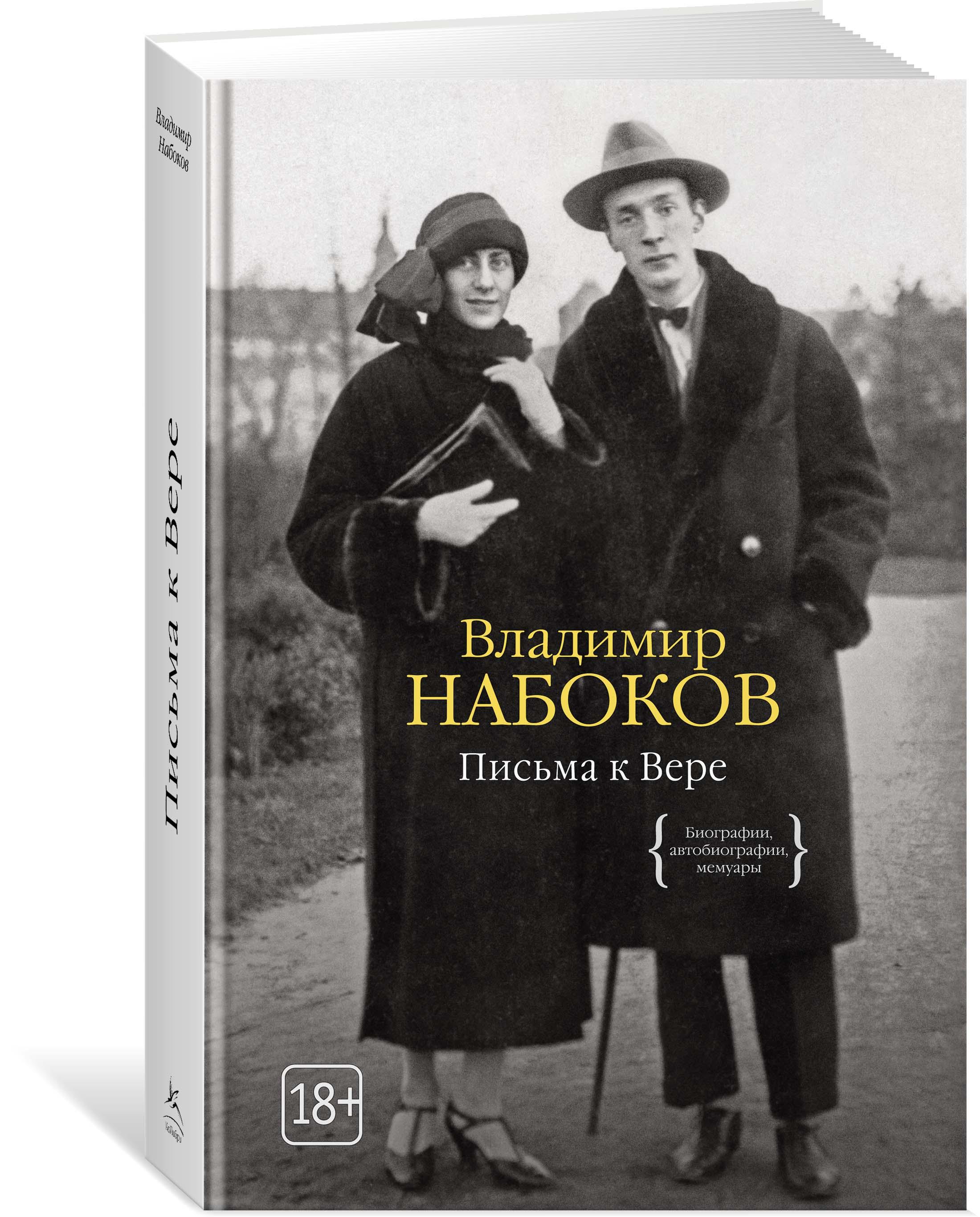 Владимир Набоков Письма к Вере