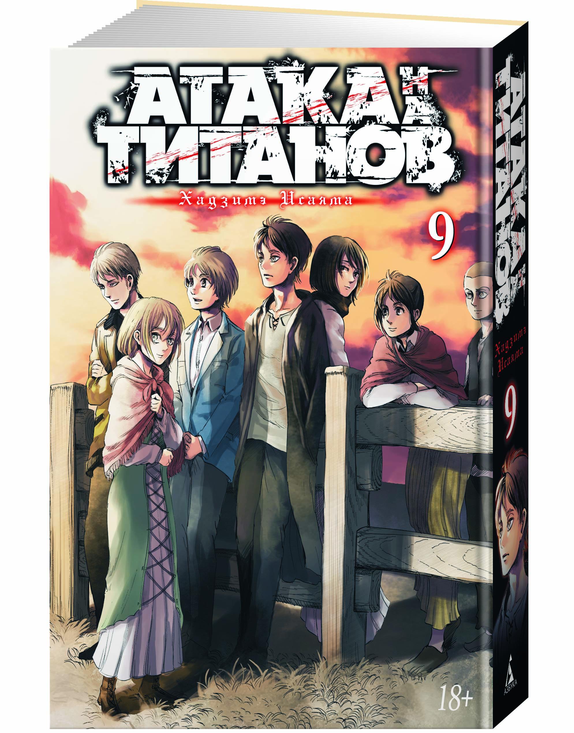 Хадзимэ Исаяма Атака на титанов. Книга 9