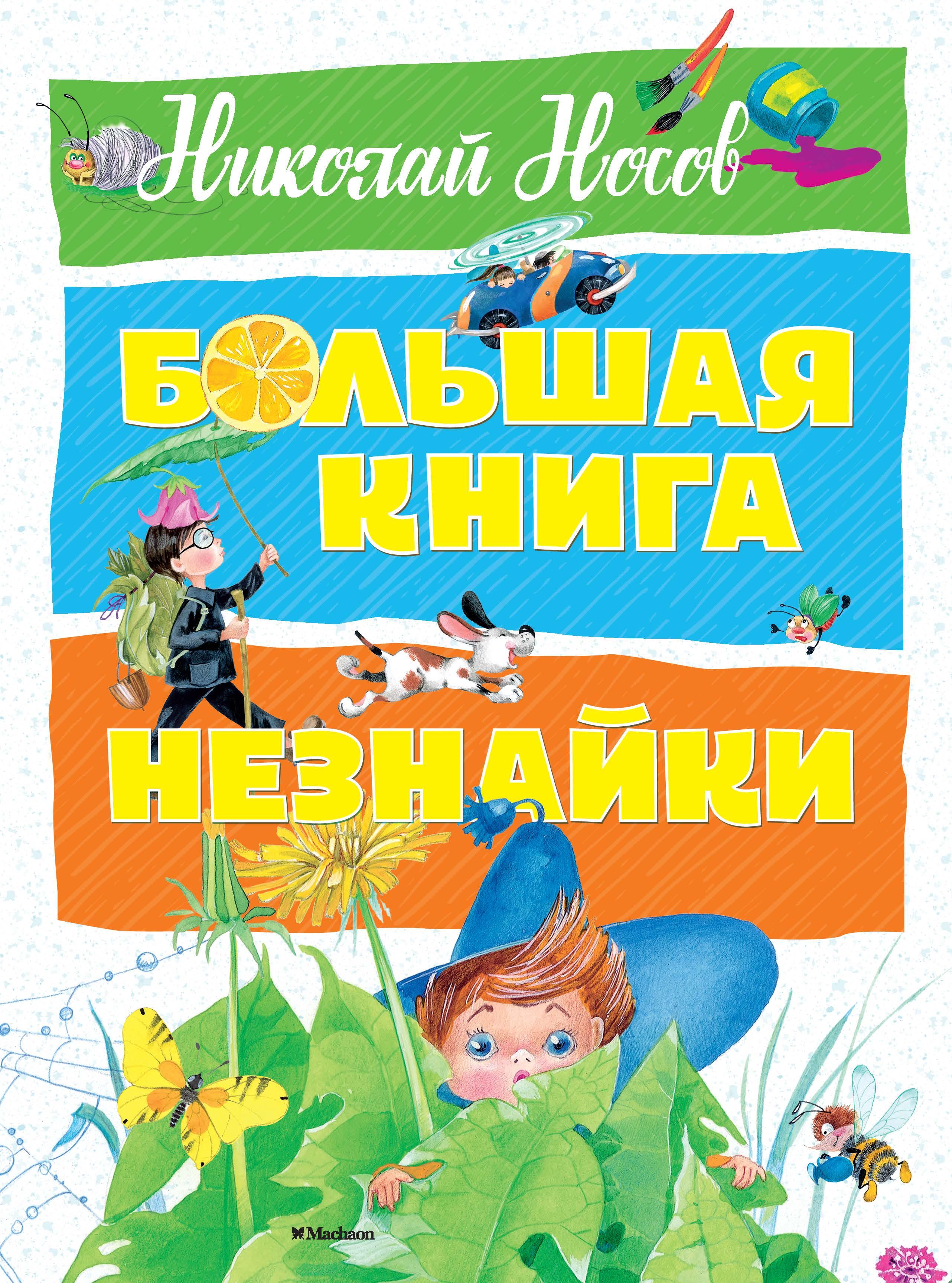 Николай Носов Большая книга Незнайки