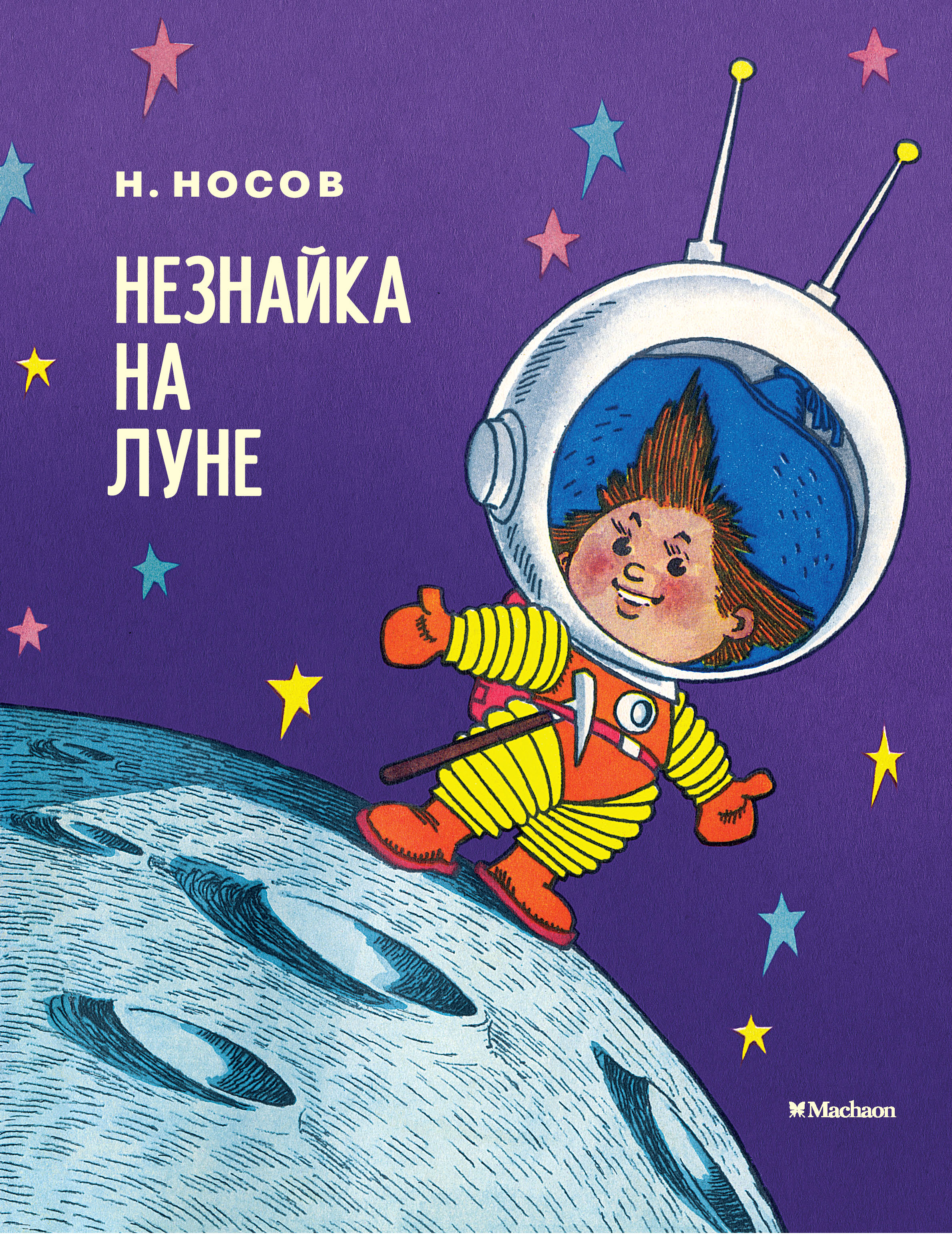 Н. Носов Незнайка на Луне
