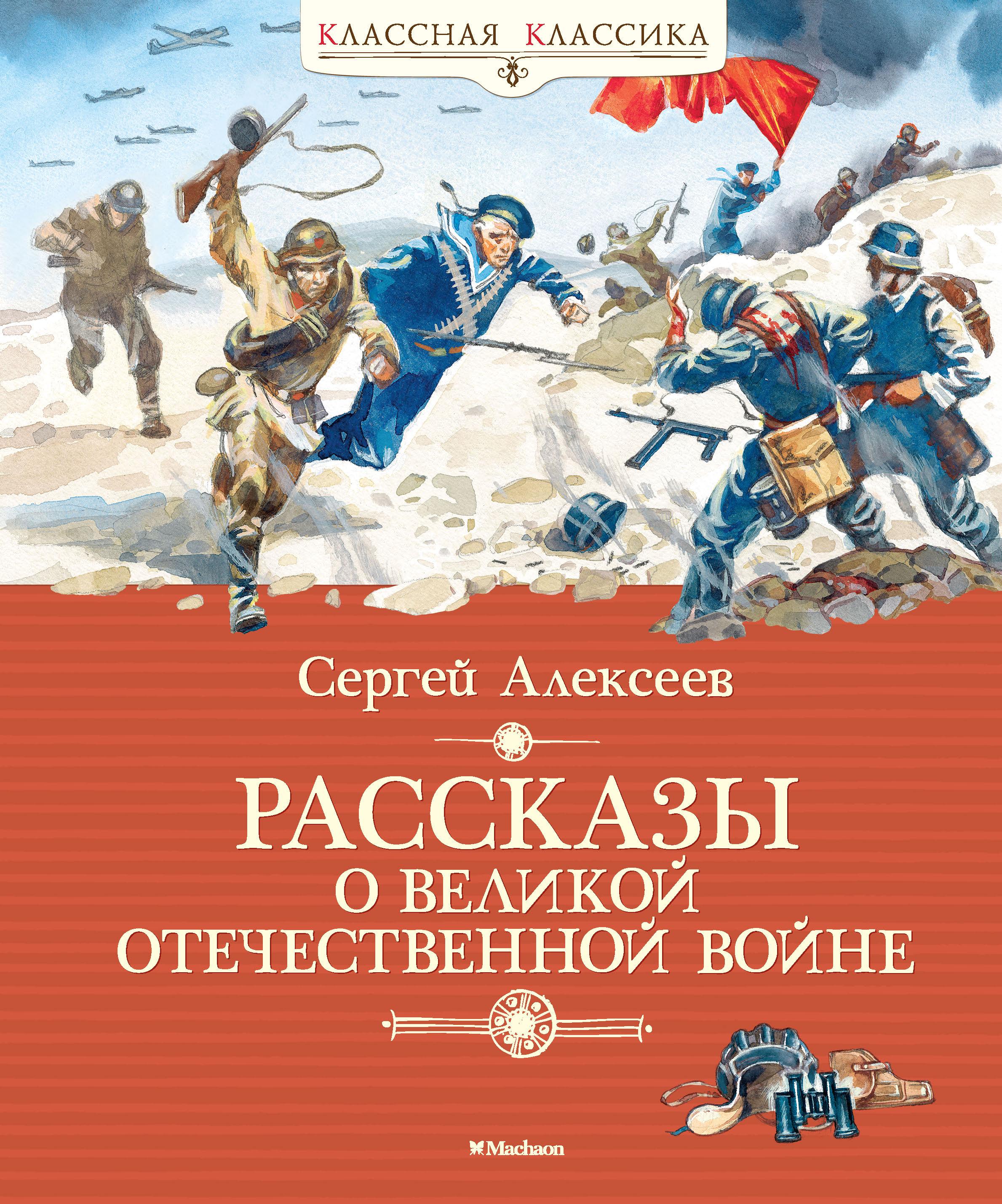 Сергей Алексеев Рассказы о Великой Отечественной войне