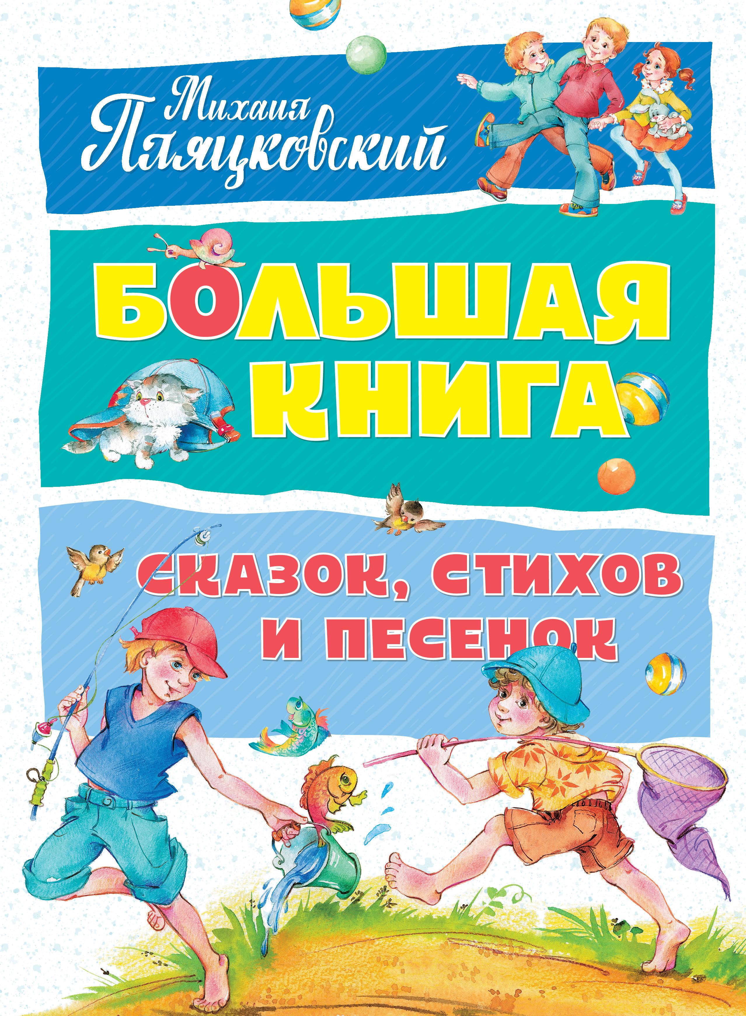 Михаил Пляцковский Большая книга сказок, стихов и песенок