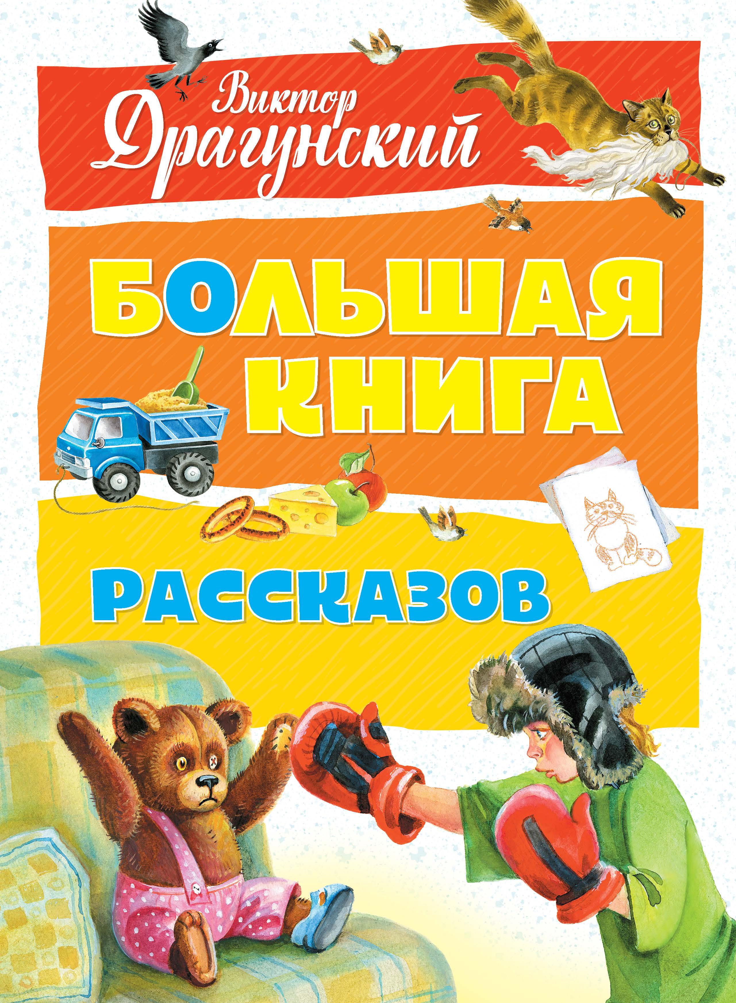 Виктор Драгунский Большая книга рассказов